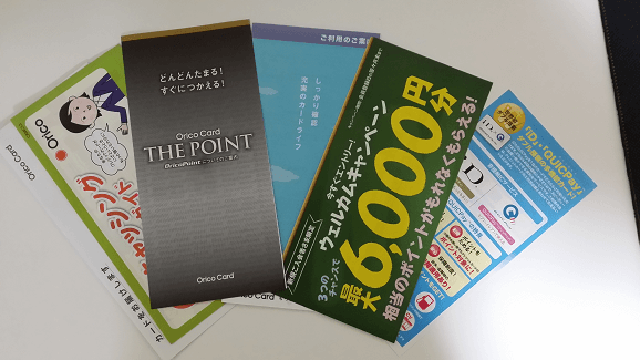 Orico Card THE POINTの封入資料