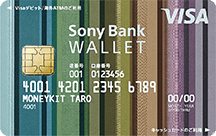 Sony Bank WALLETのサンプル画像