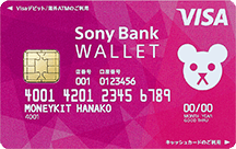 Sony Bank WALLET(ピンク)のサンプル画像